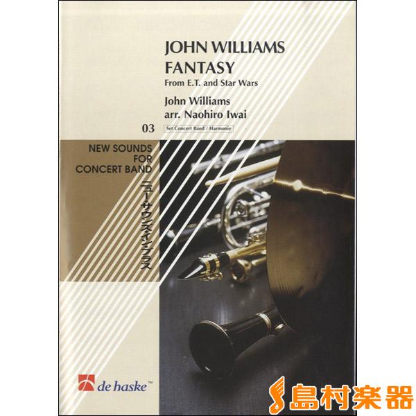 GYW00079688 ウィリアムズ John ジョン・ウィリアムス・メドレー 岩井直溥編曲 / デ・ハスケ社