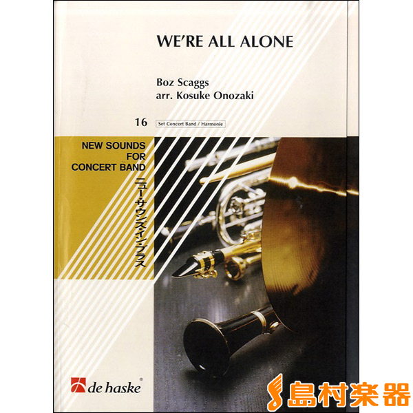GYW00079699 ニュー・サウンズ・イン・ブラス WE'RE ALL ALONE/KOSUKE ONOZAKI / HAL・LEONARD