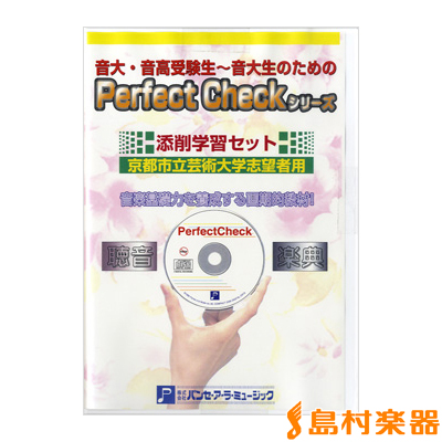 PERFECT CHECKシリーズ 添削学習セット(楽典・聴音) 京都市立芸術大学志望者用 / パンセアラミュージック