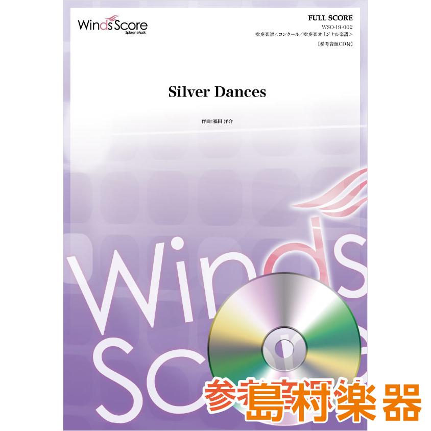 コンクール/吹奏楽オリジナル楽譜 Silver Dances(作曲:福田洋介) / ウィンズ・スコア
