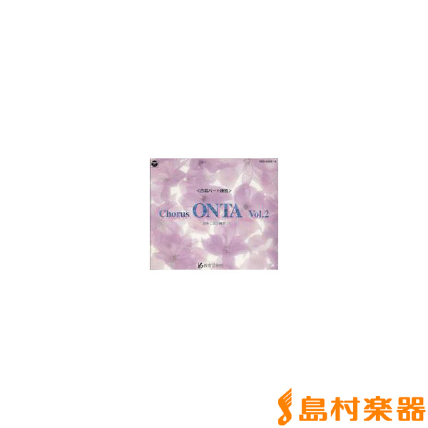 CD コーラスオンタ 02 / 教育芸術社【送料無料】【ネコポス不可】