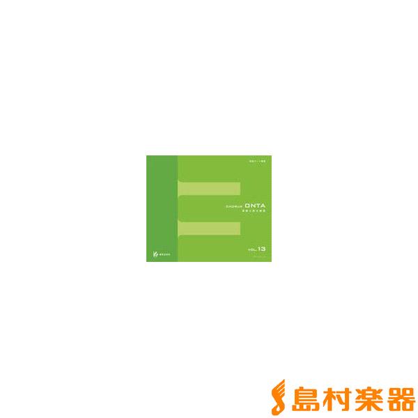 CD コーラスオンタ 13 (4CD) / 教育芸術社【送料無料】【ネコポス不可】