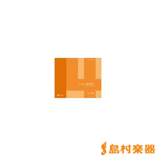 CD コーラスオンタ 14 (4CD) / 教育芸術社【送料無料】