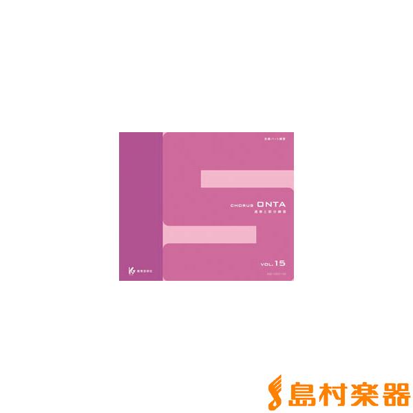 CD コーラスオンタ 15 (4CD) / 教育芸術社【送料無料】