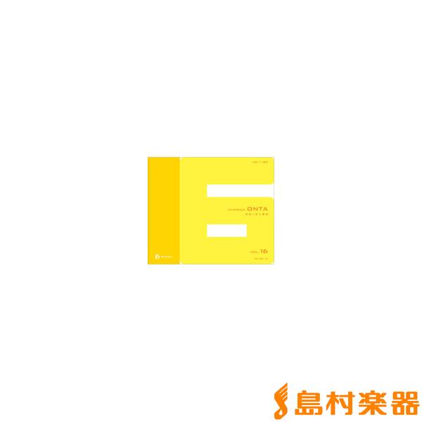 CD コーラスオンタ 16 (CD) / 教育芸術社