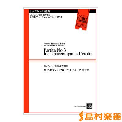 楽譜 CEM011 無伴奏ヴァイオリン・パルティータ 第3番 / カフアレコード