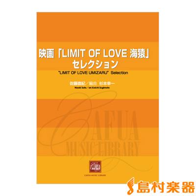 CWE015 吹奏楽譜 映画LIMIT OF LOVE海猿より メドレー / カフアレコード