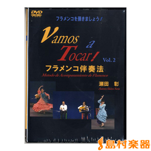 DVD フラメンコを弾きましょう!(2)VAMOS A TOCAR 2枚組 / 現代ギター社