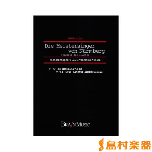 ニュルンベルグのマイスタージンガー 第1幕への前奏曲/ワーグナー / ブレーン