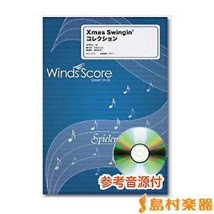 吹奏楽譜 XmasSwingin'コレクション / ウィンズ・スコア