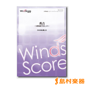 吹奏楽譜 秀吉<交響組曲『秀吉』より> / ウィンズ・スコア【送料無料】
