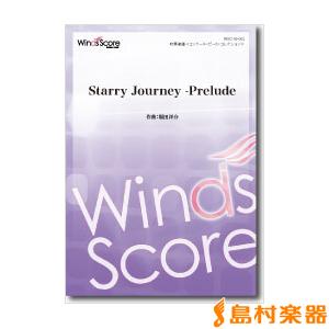 吹奏楽譜 starry journey-prelude / ウィンズ・スコア【送料無料】