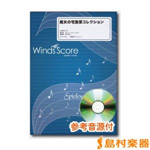 吹奏楽譜 魔女の宅急便コレクション CD付 / ウィンズ・スコア