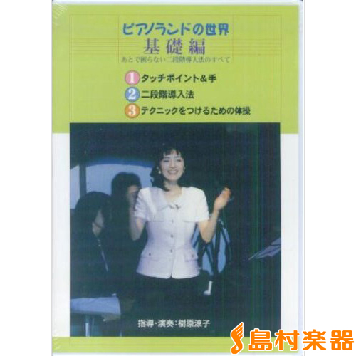 DVD ピアノランドの世界 基礎編 樹原涼子/指導・演奏/(株)音楽之友社【送料無料】
