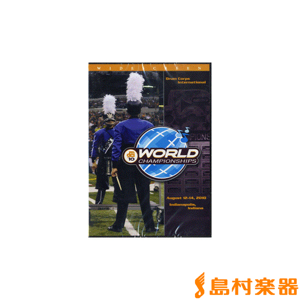 DVD 2010 DRUM CORPS INTERNATIONAL WORLD CHAMPIONSHIPS(1) / ブレーン