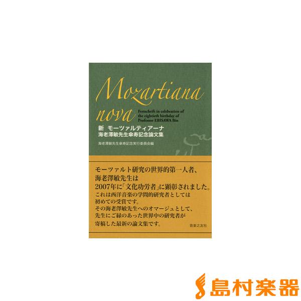 新モーツァルティアーナ 海老澤敏先生傘寿記念論文集/(株)音楽之友社 【音楽書籍】