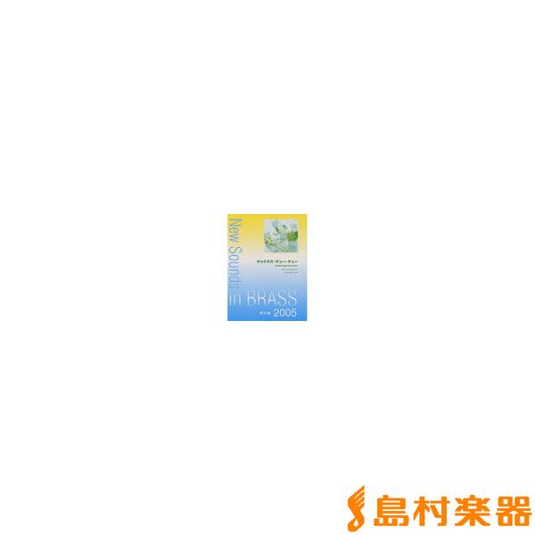 ニュー・サウンズ・イン・ブラス 第33集 チャタヌガ・チュー・チュー / ヤマハミュージックメディア【送料無料】