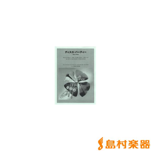 楽譜 ニュー・サウンズ・イン・ブラス 第31集 ディスコ・パーティー / ヤマハミュージックメディア