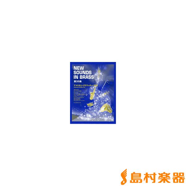 ニュー・サウンズ・イン・ブラス 第35集 アメリカン・グラフィティ17 / ヤマハミュージックメディア【送料無料】