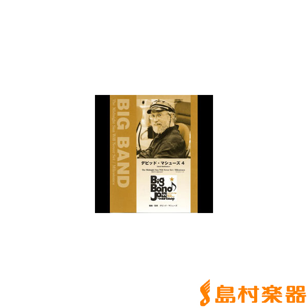 BIG BAND デビッド・マシューズ 4 / ヤマハミュージックメディア