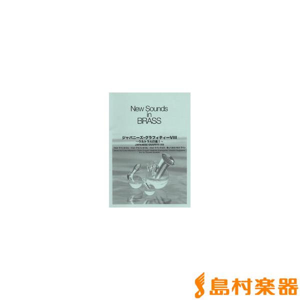 楽譜 ニュー・サウンズ・イン・ブラス 第30集 ジャパニーズ・グラフィティー8 / ヤマハミュージックメディア