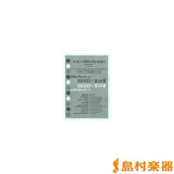 楽譜 ニュー・サウンズ・イン・ブラス 第24集 ディズニー・ファンティリュージョン / ヤマハミュージックメディア