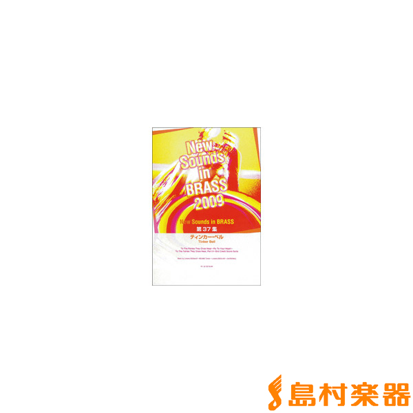 ニューサウンズインブラス第37集 ティンカー・ベル / ヤマハミュージックメディア【送料無料】