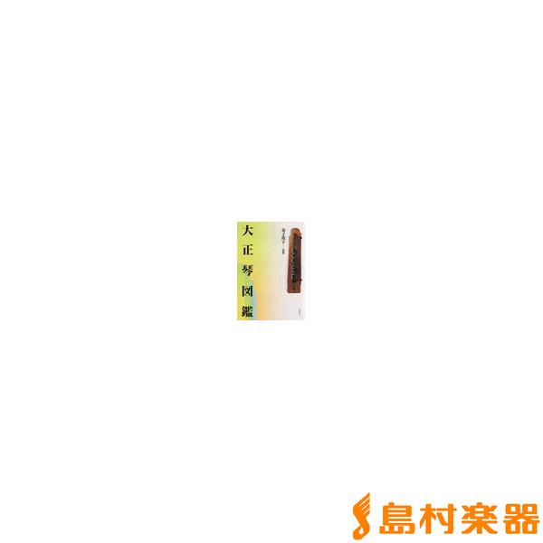 大正琴図鑑/全音楽譜出版社【送料無料】 【和楽器譜】