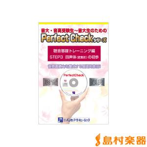 聴音トレーニング STEP3 四声体(密集形)の初歩(CD3枚組) / パンセアラミュージック【ネコポス不可】