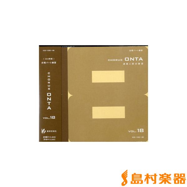 CD / 教育芸術社【送料無料】【ネコポス不可】 18(CD4枚組) コーラスオンタ