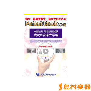 PERFECT CHECKシリーズ 聴音模擬試験 武蔵野音楽大学編 / パンセアラミュージック
