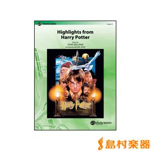 EUP163 「ハリー・ポッター」ハイライト / ミュージックエイト【送料無料】