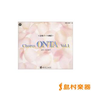 CD コーラスオンタ 01 / 教育芸術社【送料無料】