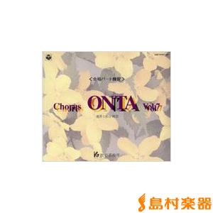 CD コーラスオンタ 07 / 教育芸術社【送料無料】【ネコポス不可】