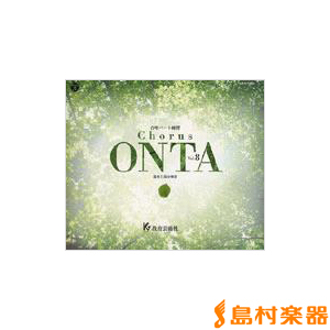 CD コーラスオンタ 08 / 教育芸術社【送料無料】【ネコポス不可】