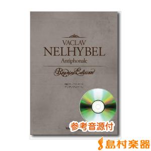 吹奏楽譜 アンティフォナーレ CD付 / ウィンズ・スコア【送料無料】