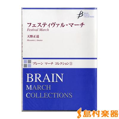ブレーン マーチ コレクション(3)フェスティバル・マーチ天野正道/作曲 / ブレーン