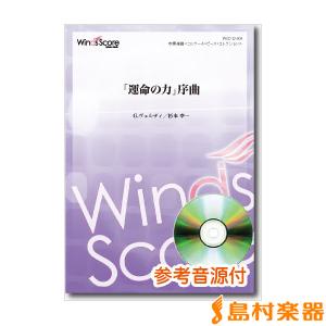 吹奏楽譜 「運命の力」序曲 / ウィンズ・スコア【送料無料】
