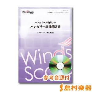 楽譜 吹奏楽譜 ハンガリー舞曲集よりハンガリー舞曲第5番 / ウィンズ・スコア