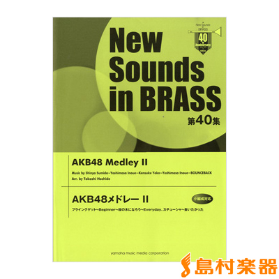 ニューサウンズインブラス第40集AKB48メドレーII / ヤマハミュージックメディア【送料無料】