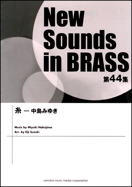 楽譜 NSB第44集 糸 中島みゆき / ヤマハミュージックメディア