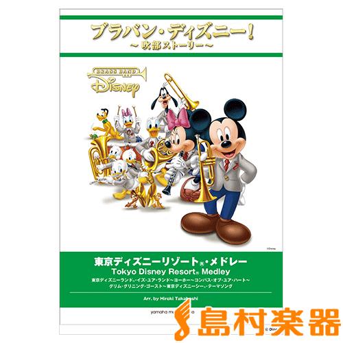 ブラバン・ディズニー!~吹部ストーリー~ 東京ディズニーリゾート・メドレー / ヤマハミュージックメディア