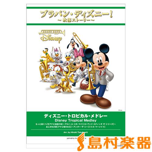 楽譜 ブラバン・ディズニー!~吹部ストーリー~ ディズニー・トロピカル・メドレー / ヤマハミュージックメディア