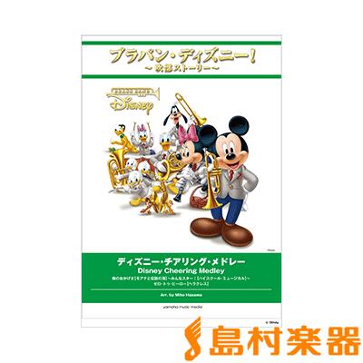 ブラバン・ディズニー!~吹部ストーリー~ ディズニー・チアリング・メドレー / ヤマハミュージックメディア