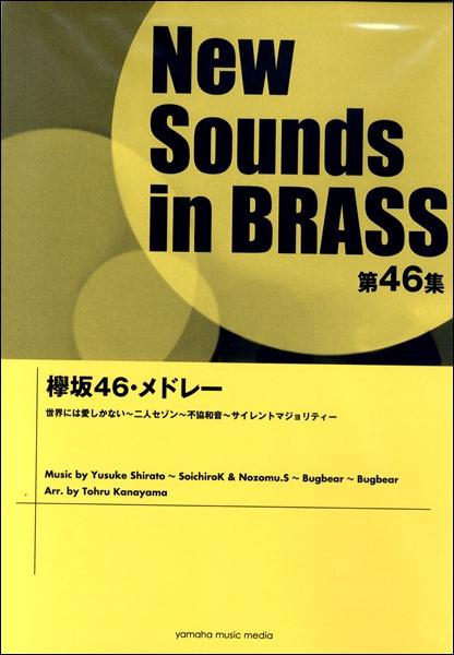 ニュー・サウンズ・イン・ブラス 第46集 欅坂46・メドレー / ヤマハミュージックメディア