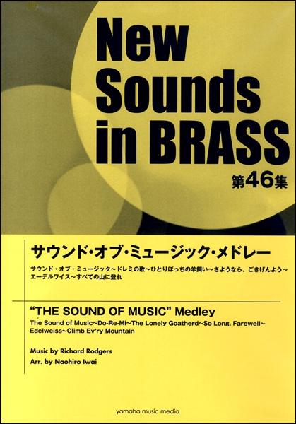 ニュー・サウンズ・イン・ブラス 第46集 サウンド・オブ・ミュージック・メドレー / ヤマハミュージックメディア