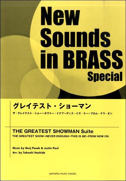 ニュー・サウンズ・イン・ブラス NSBスペシャル グレイテスト・ショーマン / ヤマハミュージックメディア
