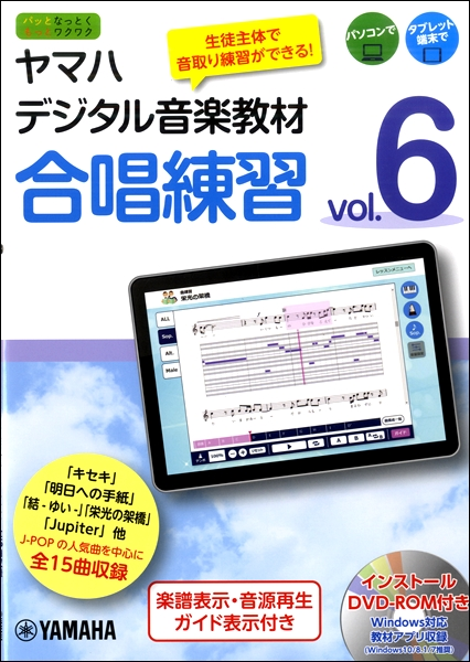 ヤマハデジタル音楽教材 合唱練習 Vol.6 【DVD-ROM付】 / ヤマハミュージックメディア
