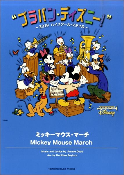 楽譜 ブラバン・ディズニー!~2019ハイスクール・スタイル~ ミッキーマウス・マーチ / ヤマハミュージックメディア