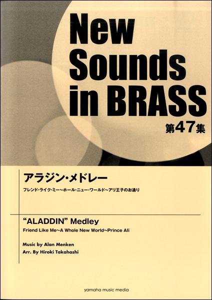 楽譜 ニューサウンズインブラス第47集 アラジン・メドレー / ヤマハミュージックメディア